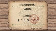 $マサムネ、いざ参る(`・ω・´)-第57回グラビ亜種韋駄天双剣