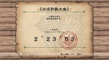 $マサムネ、いざ参る(`・ω・´)-第57回グラビ亜種韋駄天弓
