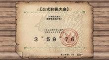 $マサムネ、いざ参る(`・ω・´)-第57回グラビ亜種韋駄天ライト