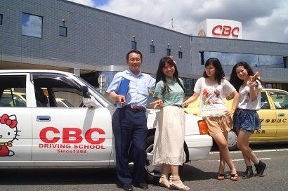 CBC自動車学校の夢応援ブログ