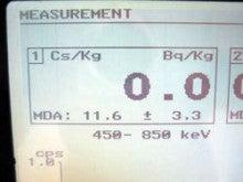 チダイズム ~毎日セシウムを検査するブログ~-OOI160