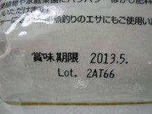 チダイズム ~毎日セシウムを検査するブログ~-OOI158