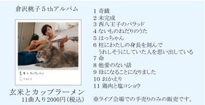 $倉沢桃子のブログ-genmai