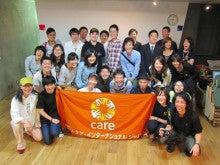 CAREファンドレイジングチーム2のブログ