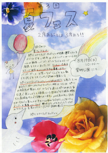 旭川UC(ユナイテッドチルドレン)のブログ
