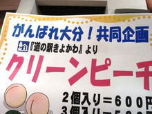 道の駅竹田 - 大分県竹田市