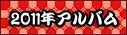 東京寄席 公式ページ-2011アルバム