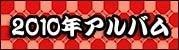 東京寄席 公式ページ-2010アルバム