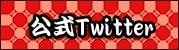 東京寄席 公式ページ-公式Tuwitter