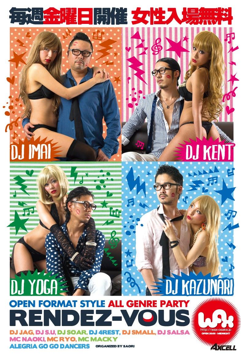 DJ KAZUNARI OFFICIAL BLOG