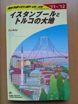 トルコの大地