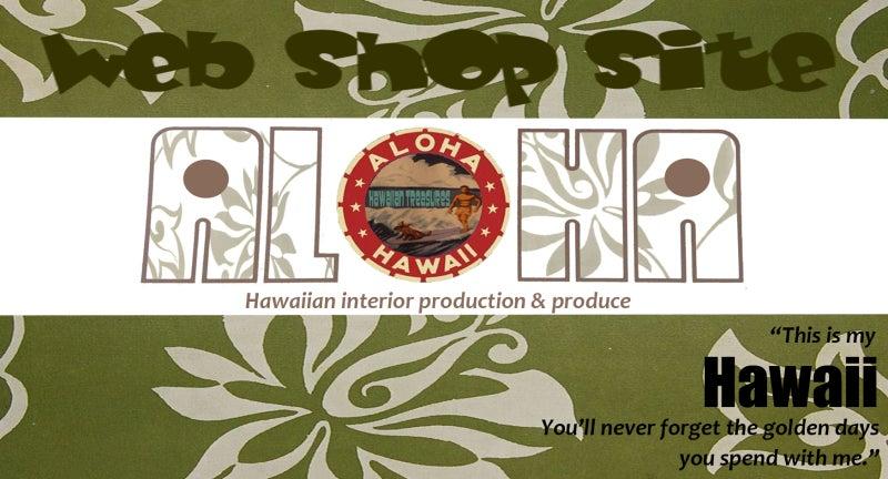 $ハワイアンインテリア/ハワイの宝物'Hawaiian Treasures'(ハワイアントレジャーズ)