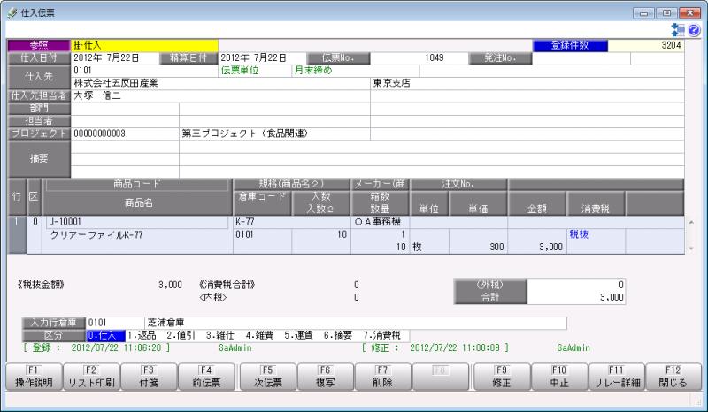 依田会計IT室長によるOBC奉行活用術-仕入伝票