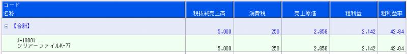 依田会計IT室長によるOBC奉行活用術-売上集計表