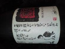お酒は幸せのスパイス! 続ほやほや、焼酎アドバイザーのつぶやき ・・・そう言えば利き酒師でもあるw-KIMG0102.JPG