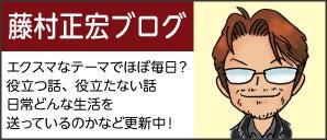 マーケティング・コンサルタント藤村正宏先生のブログ