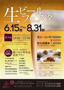 ホテルロイヤルヒル福知山 宴会部のブログ