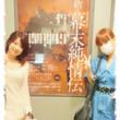 ☆312☆舞台