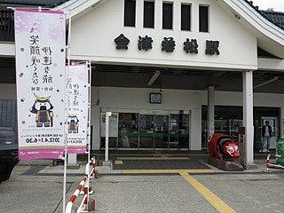 晴れのち曇り時々Ameブロ-会津若松駅