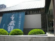 夫婦世界旅行-妻編-千歳鶴酒ミュージアム