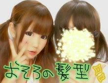 大橋優花の公式ブログ ブログのタイトルは決めちゃってくださいっ☆-STIL0102.jpg