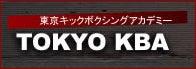 東京KBA