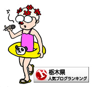 ひばらさんの栃木探訪-ひばらさん