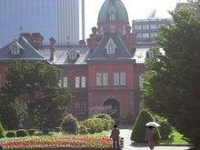 夫婦世界旅行-妻編-北海道庁旧本庁舎