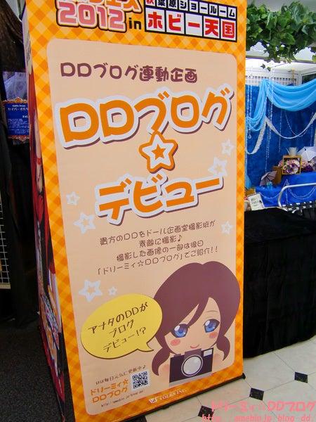 $ドリーミィ☆DDブログ