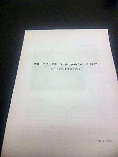 Dr.ミーヤンの下手っぴい釣りブログ-ガイドブック1