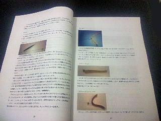 Dr.ミーヤンの下手っぴい釣りブログ-ガイドブック3