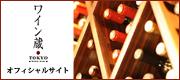 ワイン蔵●TOKYOオフィシャルサイト