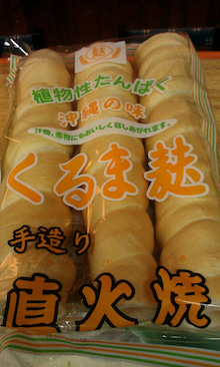 沖縄家庭料理あいあいブログ-IMAG0378.jpg