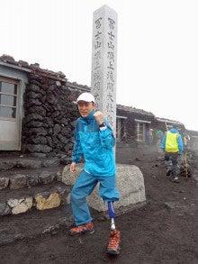 $ケンケンけんちゃんのブログ-義足で富士山を登る2012
