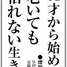 朝日新聞一面に出まし…