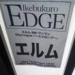 池袋 EDGE