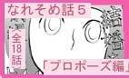 (漫画家パパと)手抜き子育て4コマ-m-n5