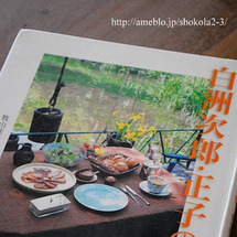 白洲家の食卓