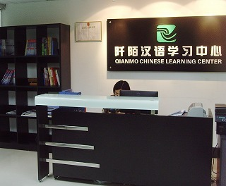 阡陌(qian mo) 中国語(普通語)学校 中国シンセン福田区崗