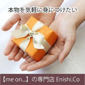 縁(えにし)のブログ-meon