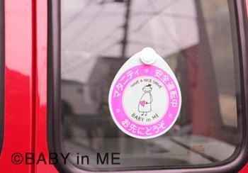 $マタニティママと赤ちゃんの大事な時期をオシャレにメッセージ♪マタニティのシンボルマークBABY in ME公式ブログ-BABY in ME車用サイン吸盤タイプ