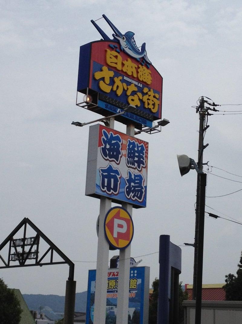 日本海魚街!