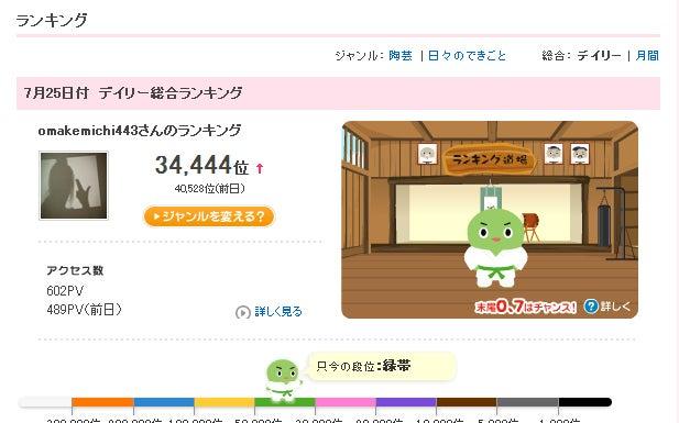 おまけ道@琵琶湖畔で実家生活♪ポテチンっ♪-20120726