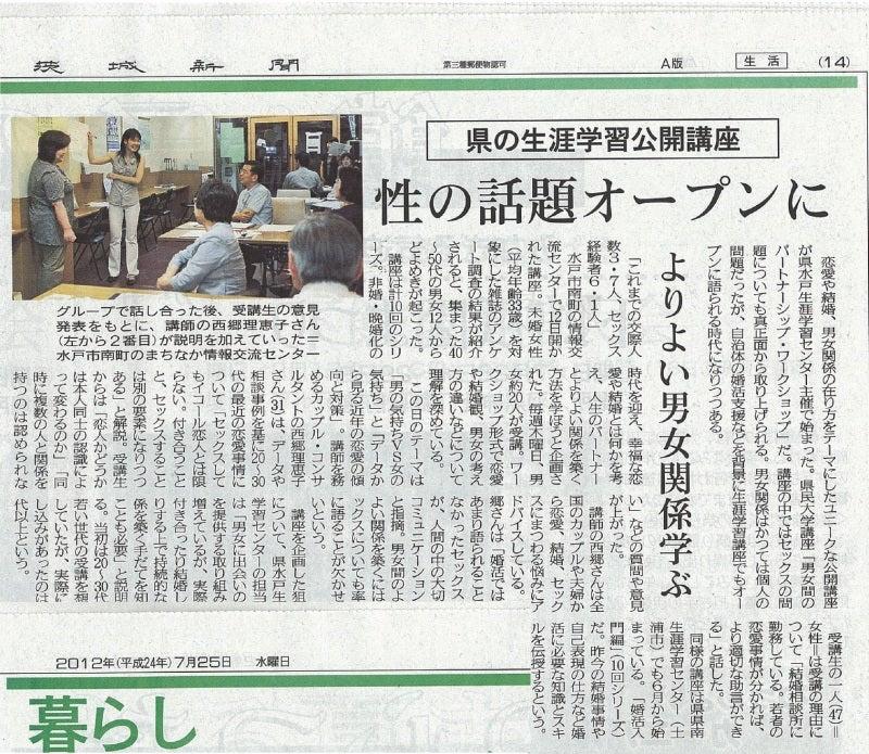 茨城新聞の掲載記事