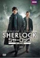 勝手に映画紹介!?-SHERLOCK/シャーロック シーズン2