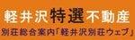 軽井沢不動産サイト