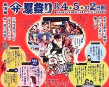 福井酒造オフィシャルブログ-ヤマサ夏祭り2012広告