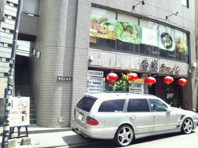 Mr.vinの食べ過ぎ日記-A0326-01恵比寿新東記.jpg