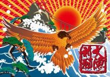 飛行船のブログ-大漁旗