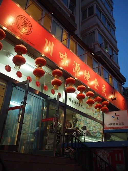 中国大連生活・観光旅行ニュース**-大連 川味源烤全魚